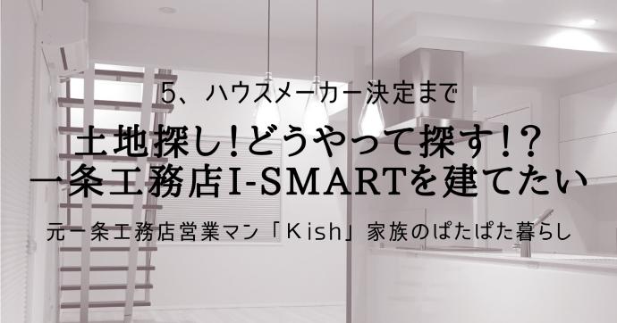 土地探し!どうやって探す?一条工務店i-smartを建てたい