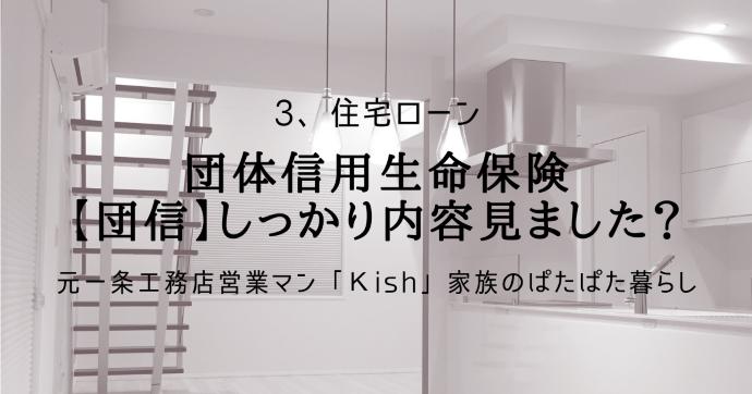 団体信用生命保険【団信】しっかり内容見ました?