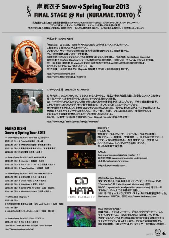 f:id:kishimaiko_live:20130314152845j:image:w540