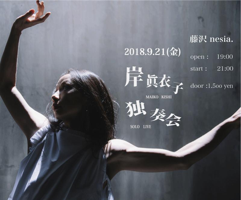 f:id:kishimaiko_live:20180919132446j:image:w360