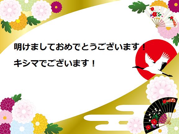 f:id:kishimakishima:20170103161937p:plain