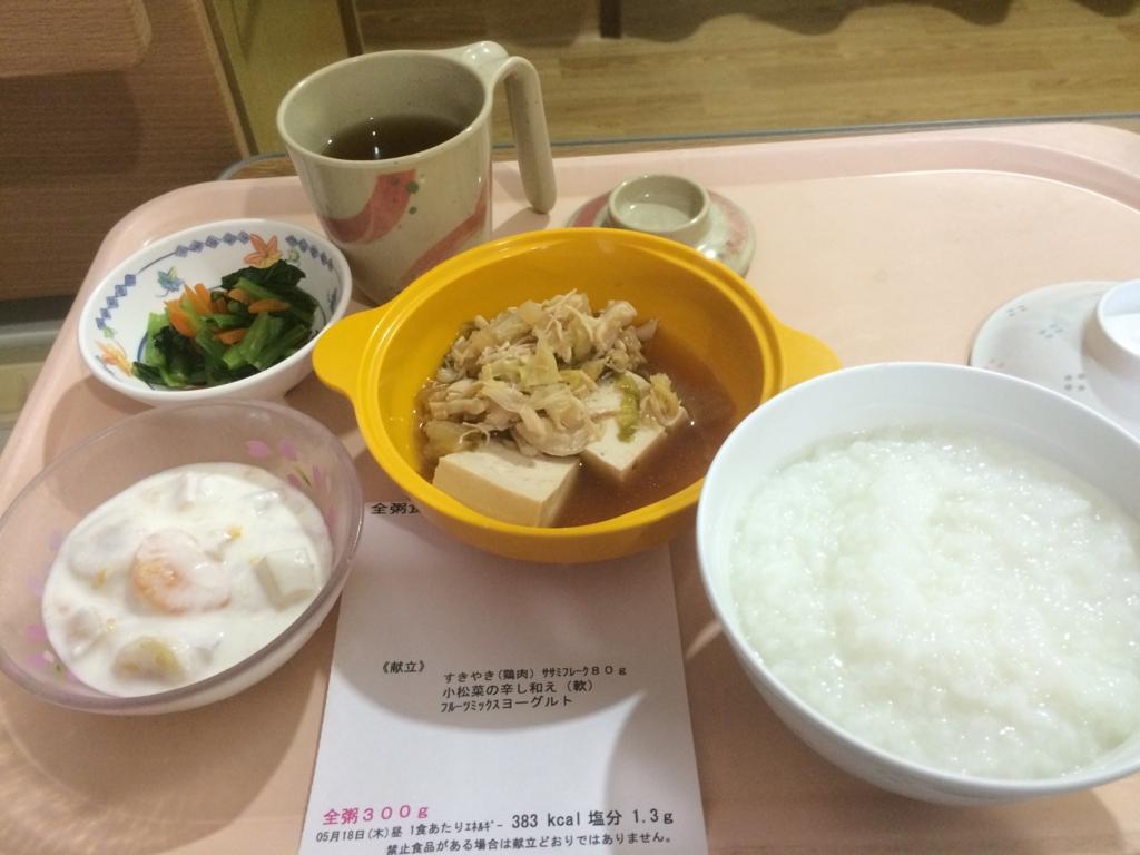 f:id:kishimakishima:20170518171048j:plain