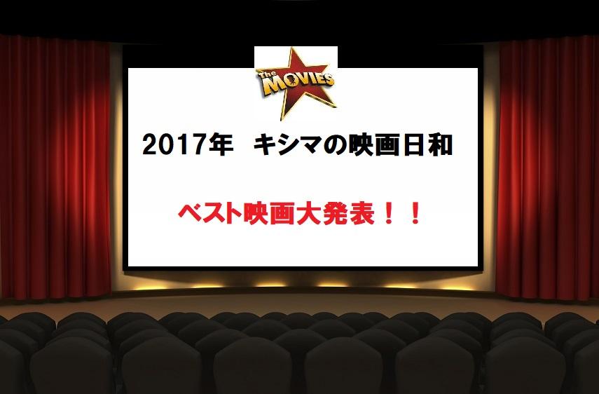 f:id:kishimakishima:20171230010911j:plain