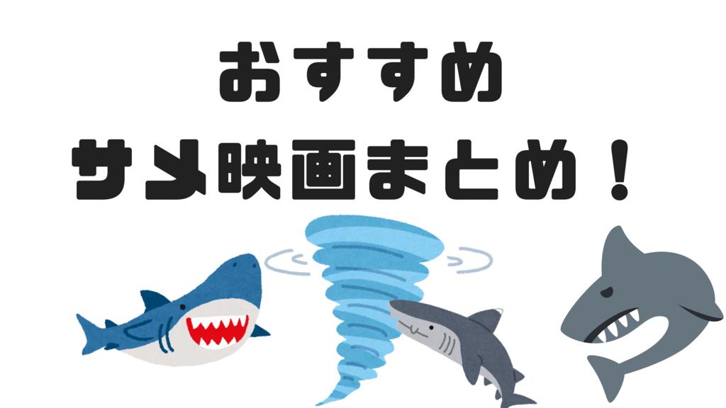 サメ映画 おすすめ