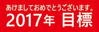 f:id:kishiwo1203:20170102171254j:plain