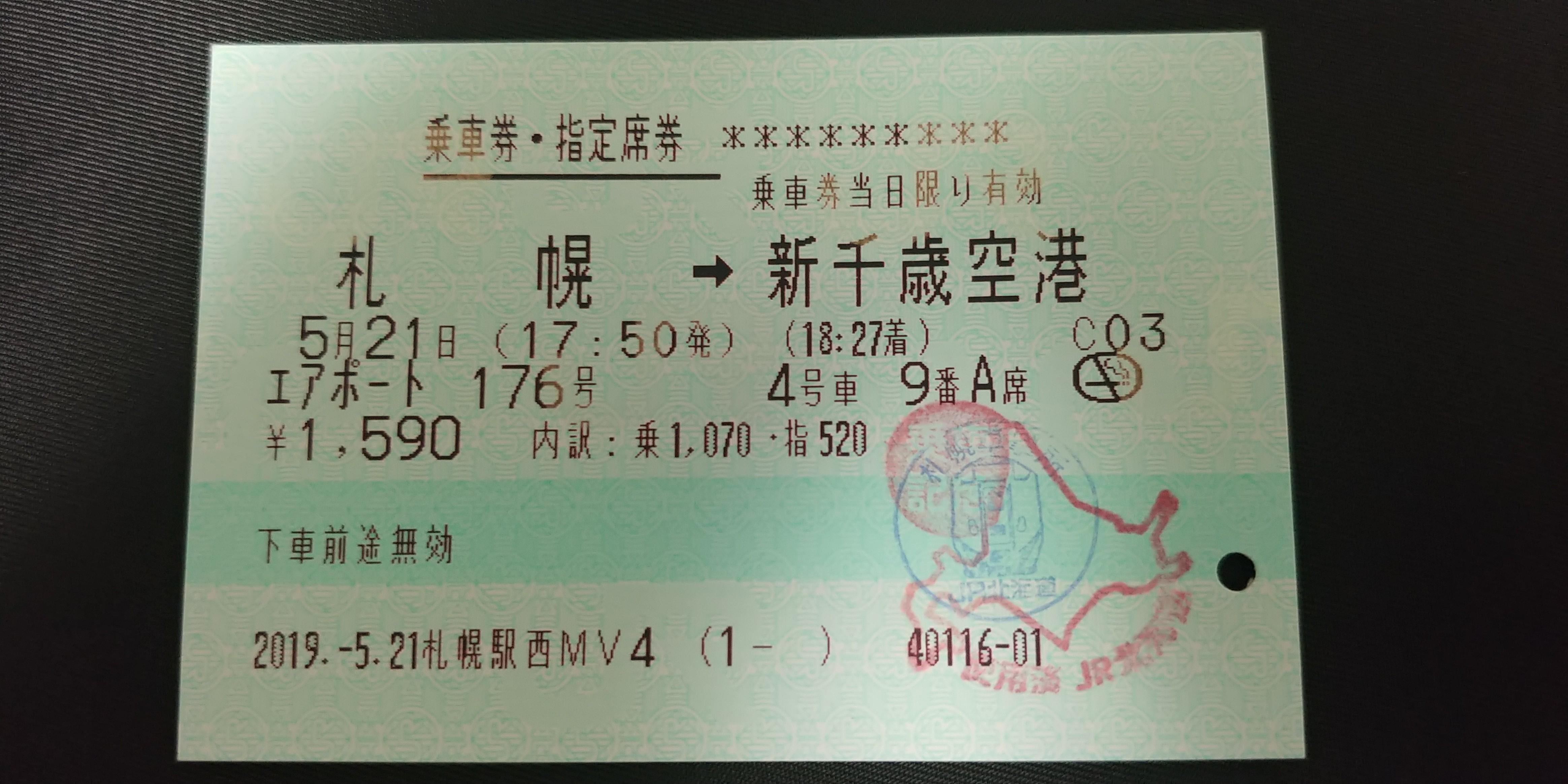 f:id:kishuji-kaisoku:20190802002933j:image