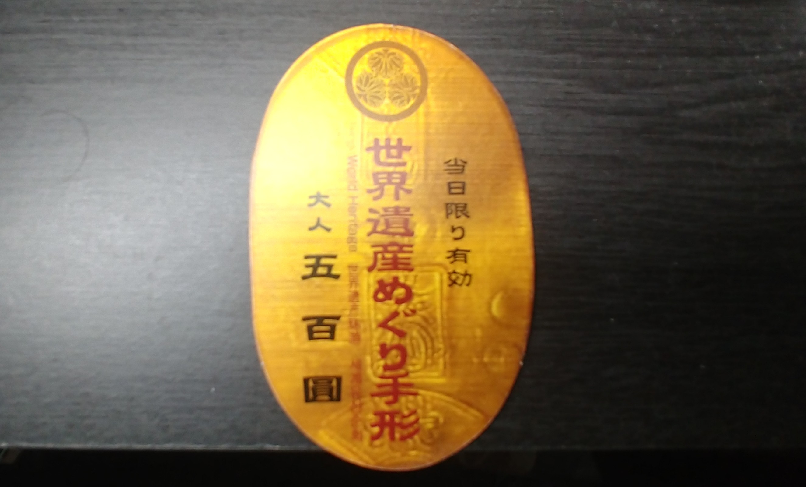 f:id:kishuji-kaisoku:20200109210227j:image