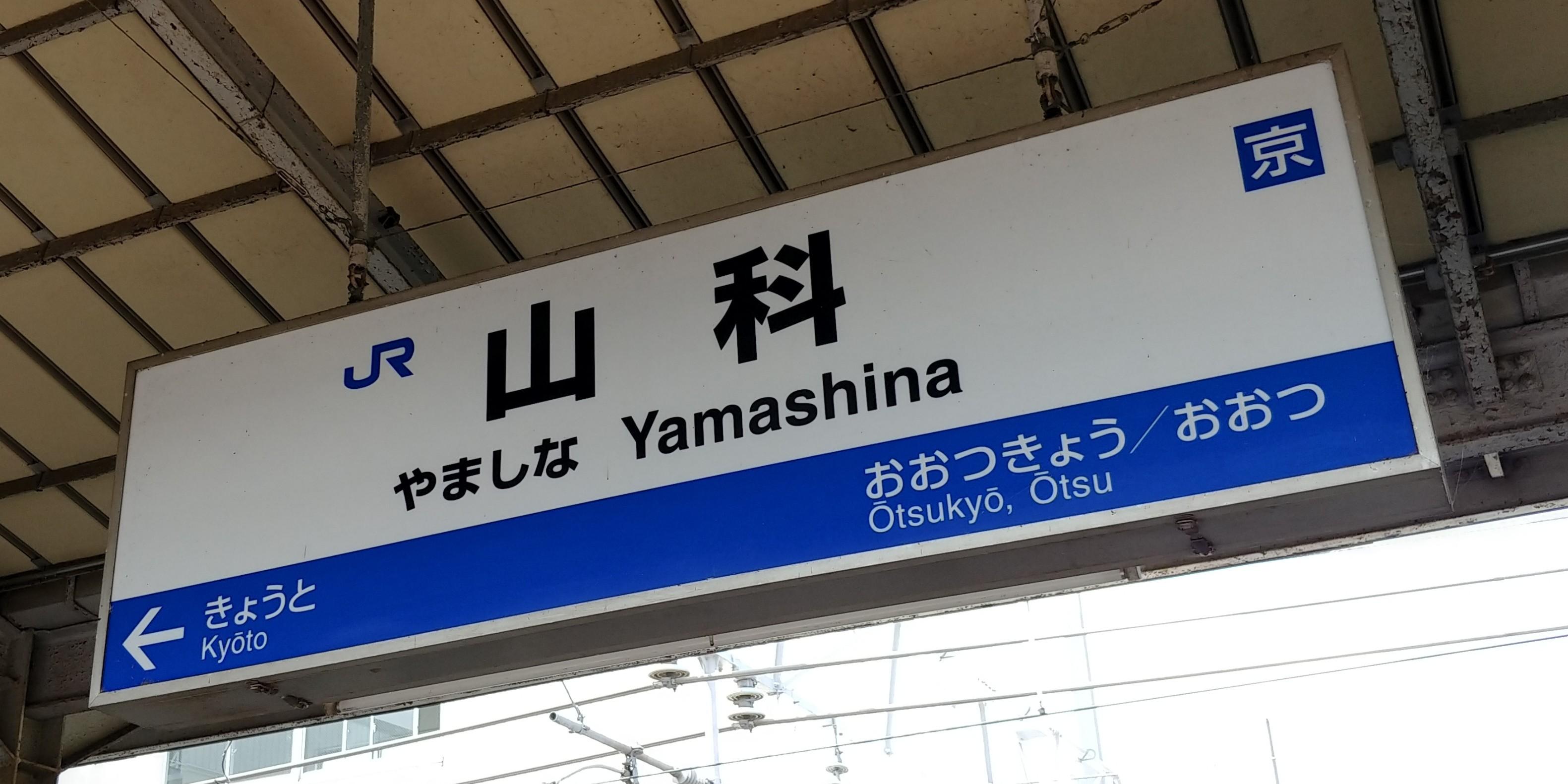 f:id:kishuji-kaisoku:20200122002326j:image