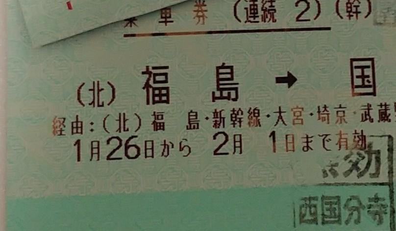 f:id:kishuji-kaisoku:20200212232605j:image