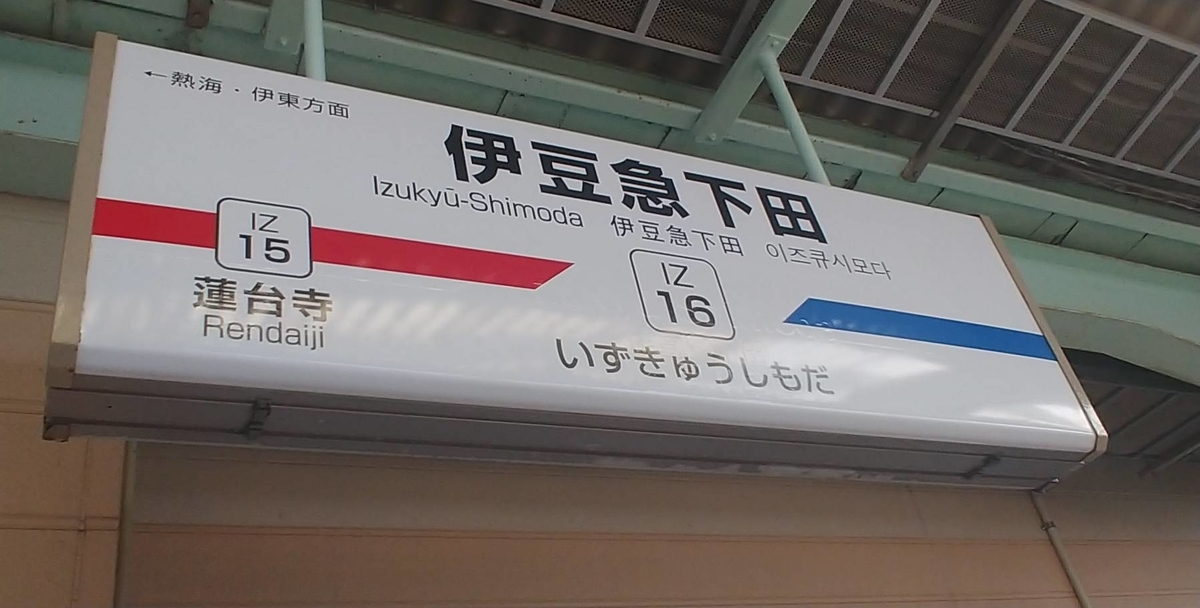f:id:kishuji-kaisoku:20200306132150j:plain