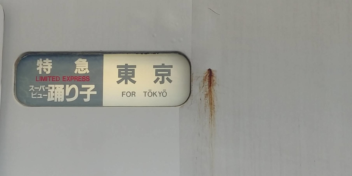 f:id:kishuji-kaisoku:20200306142927j:plain