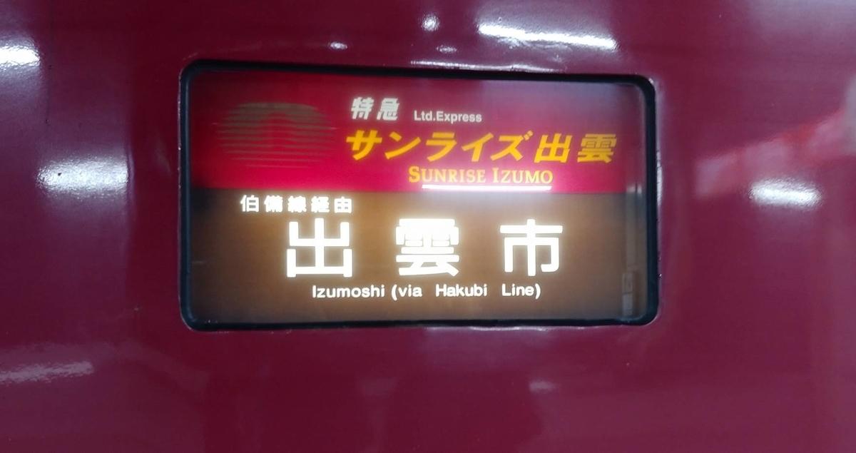 f:id:kishuji-kaisoku:20200307000744j:plain