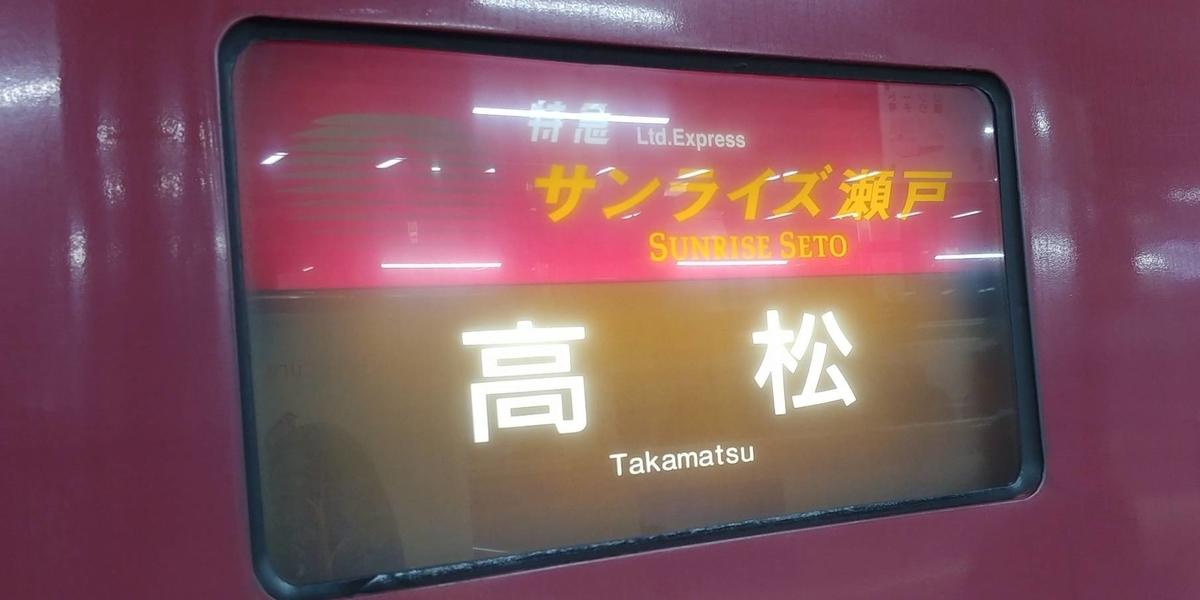 f:id:kishuji-kaisoku:20200307000825j:plain