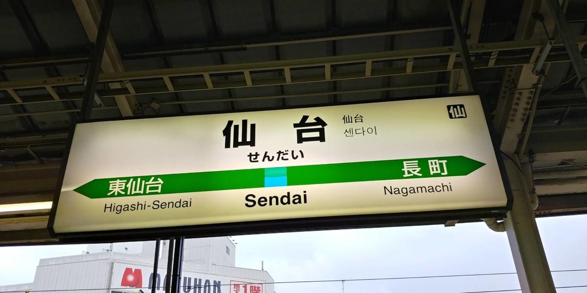 f:id:kishuji-kaisoku:20200313154038j:plain