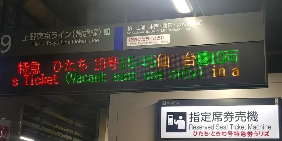 ひたち 仙台 特急 都区内〜仙台間の特急「ひたち」、片道4,640円 常磐線再開記念で