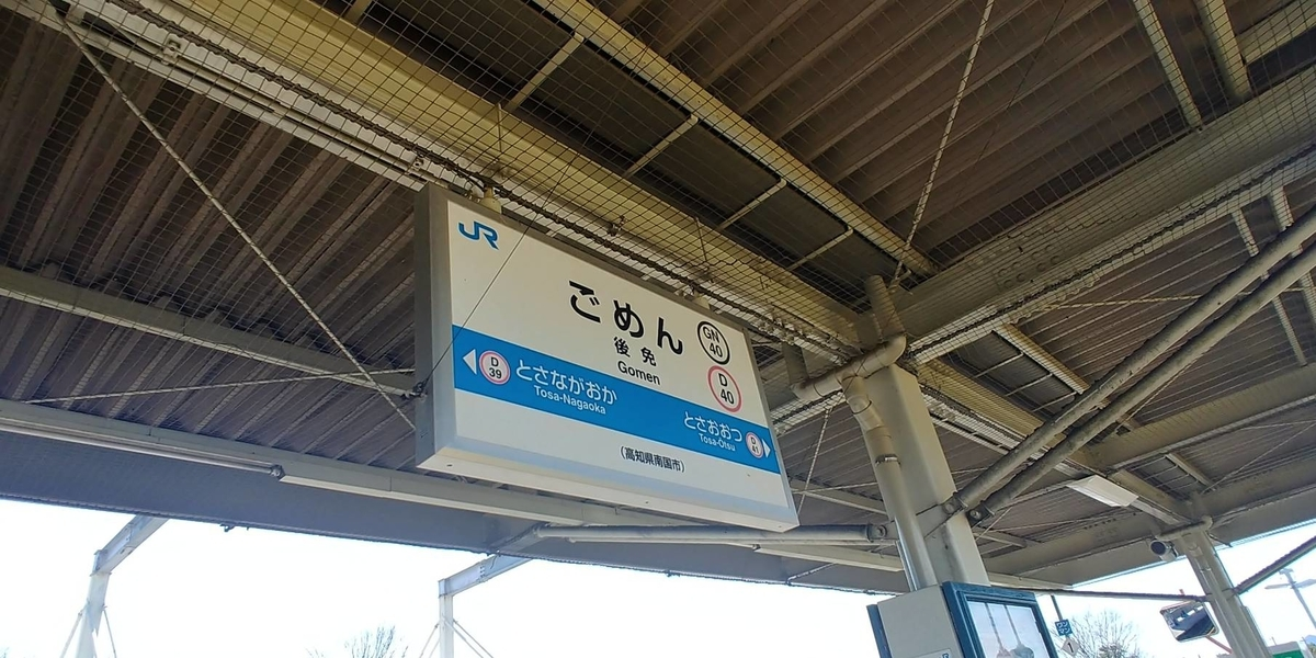 f:id:kishuji-kaisoku:20200321125009j:plain