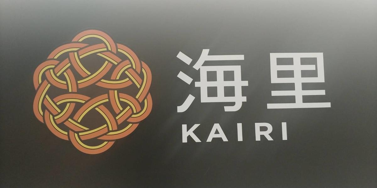 f:id:kishuji-kaisoku:20200323012234j:plain