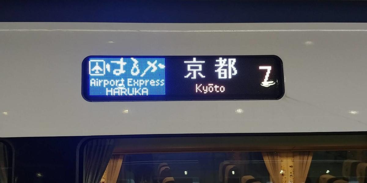 f:id:kishuji-kaisoku:20200325022847j:plain
