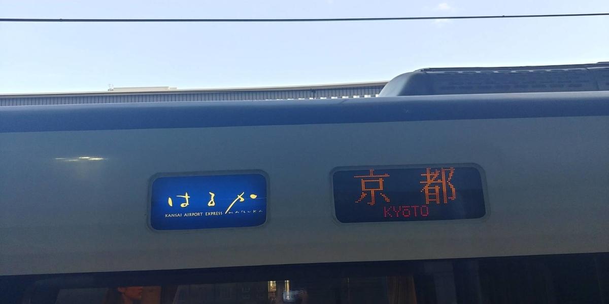 f:id:kishuji-kaisoku:20200325143610j:plain