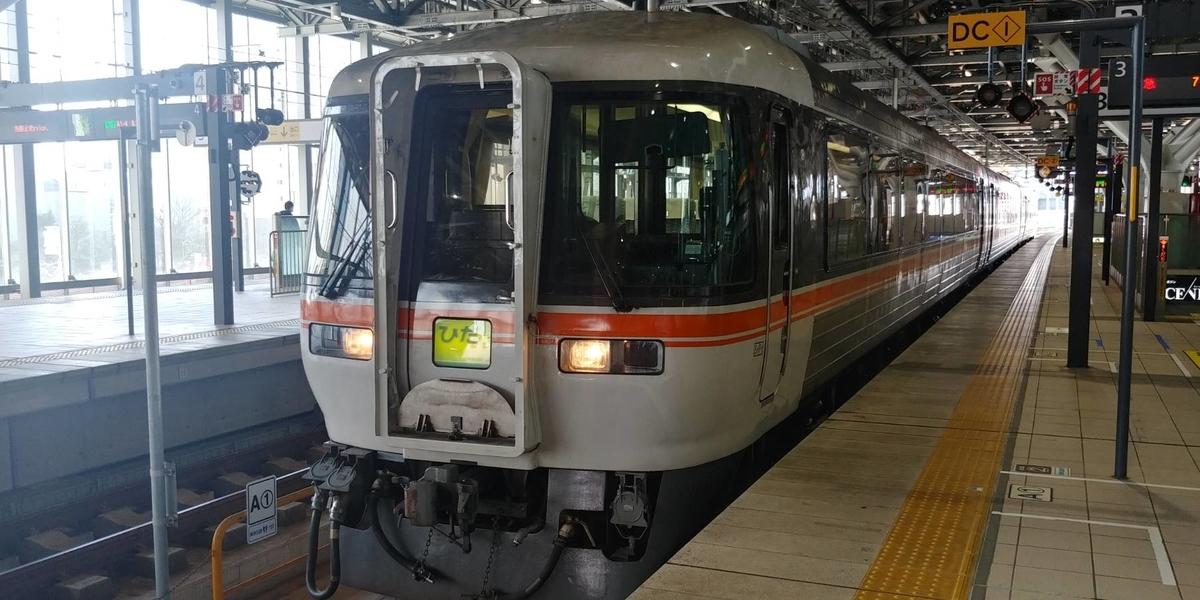 f:id:kishuji-kaisoku:20200405022725j:plain