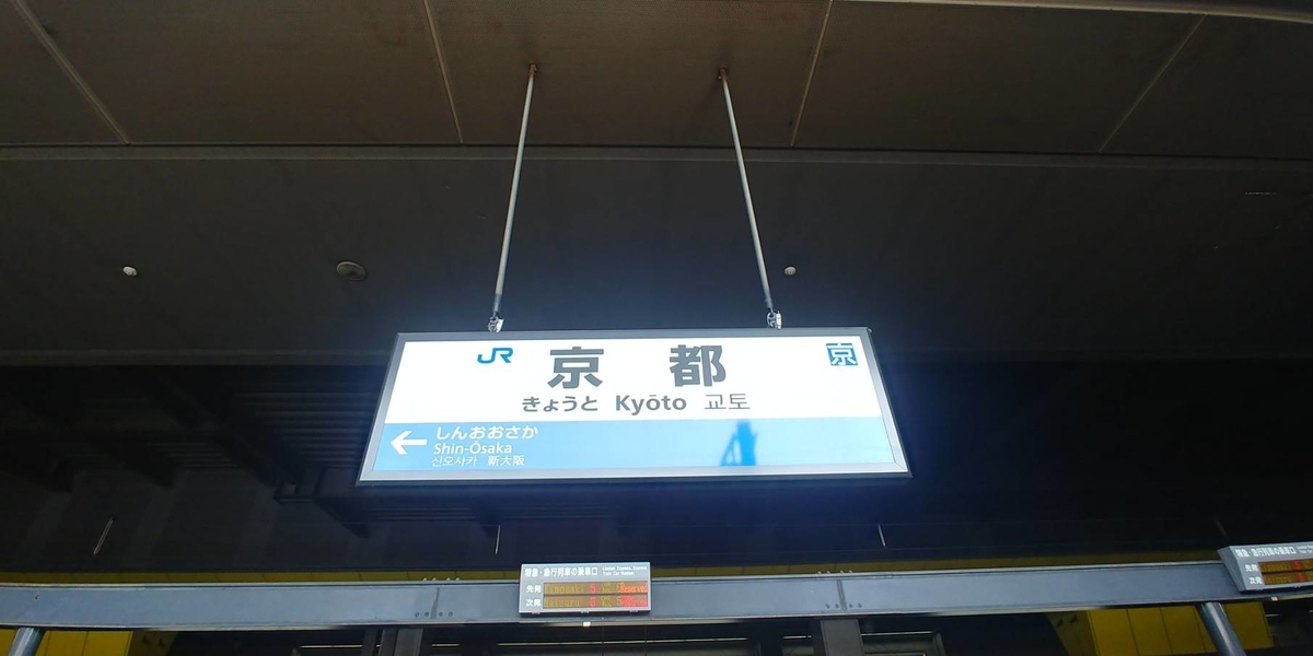 f:id:kishuji-kaisoku:20200505032139j:plain