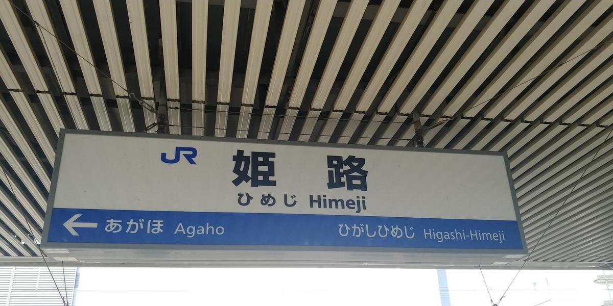 f:id:kishuji-kaisoku:20200507020400j:plain