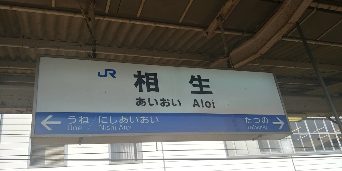f:id:kishuji-kaisoku:20200507020447j:plain