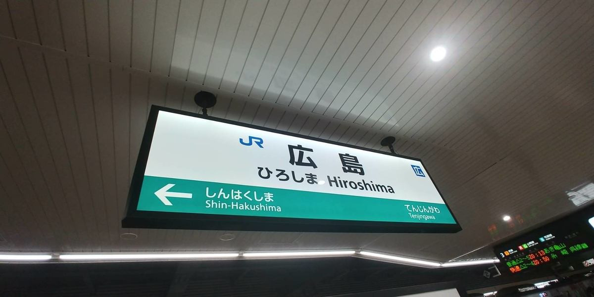 f:id:kishuji-kaisoku:20200507020626j:plain