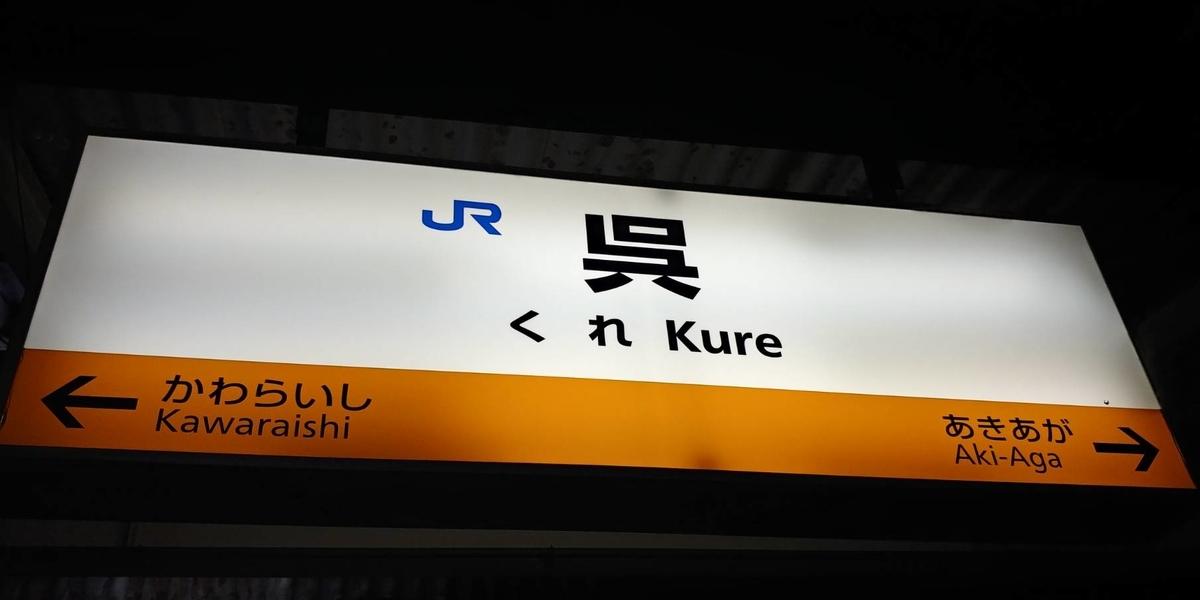 f:id:kishuji-kaisoku:20200512034109j:plain