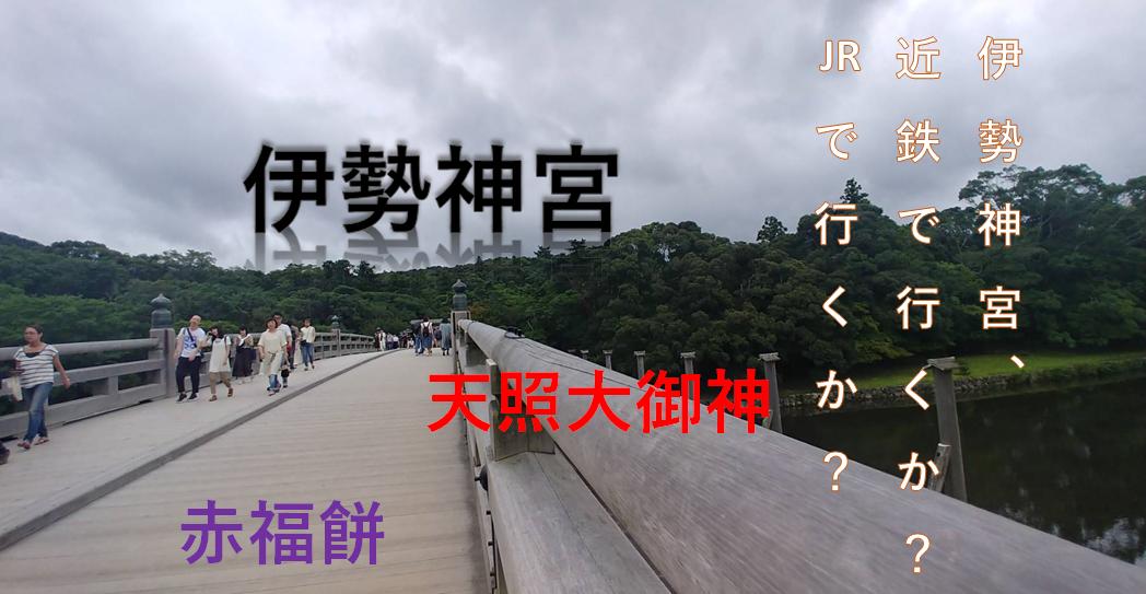f:id:kishuji-kaisoku:20200520141324p:plain