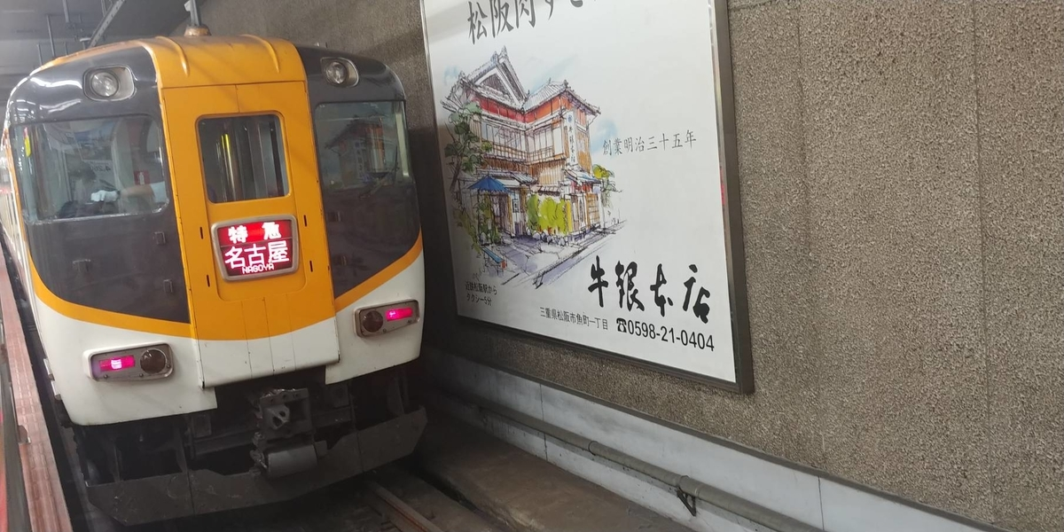 f:id:kishuji-kaisoku:20200520235742j:plain