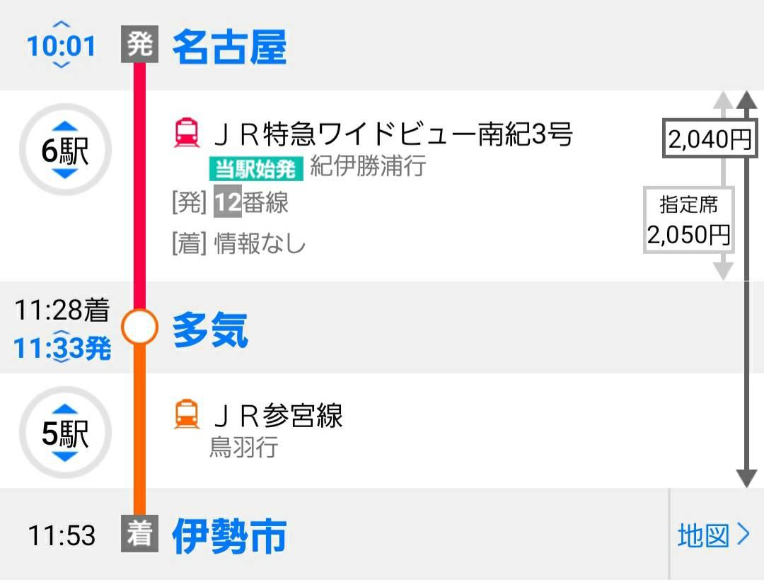 f:id:kishuji-kaisoku:20200521013446j:plain