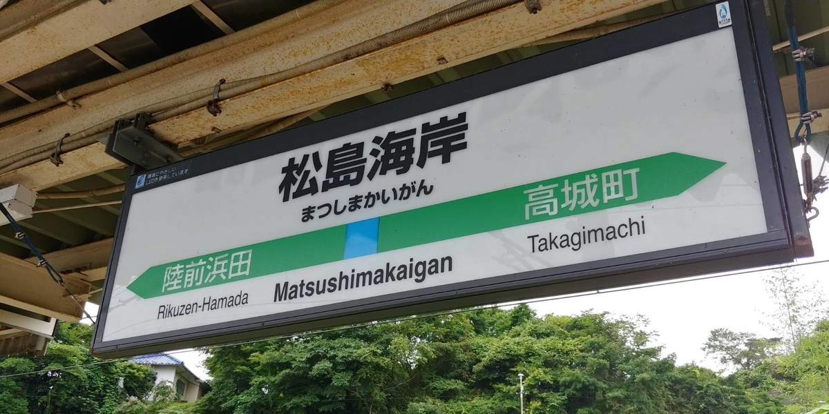 f:id:kishuji-kaisoku:20200522140322j:plain