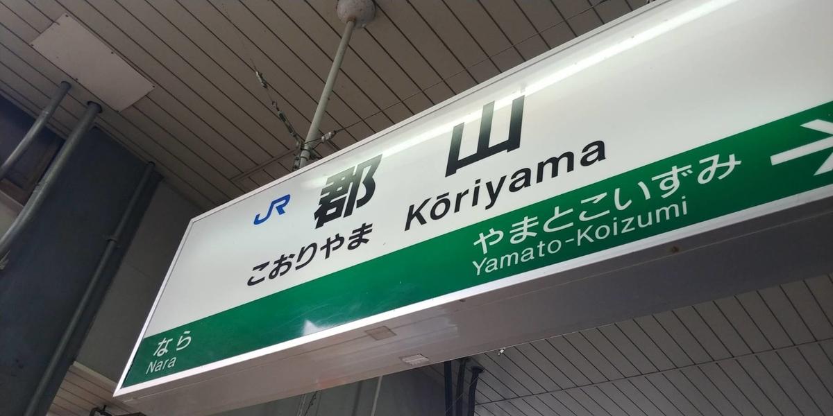 f:id:kishuji-kaisoku:20200523013643j:plain