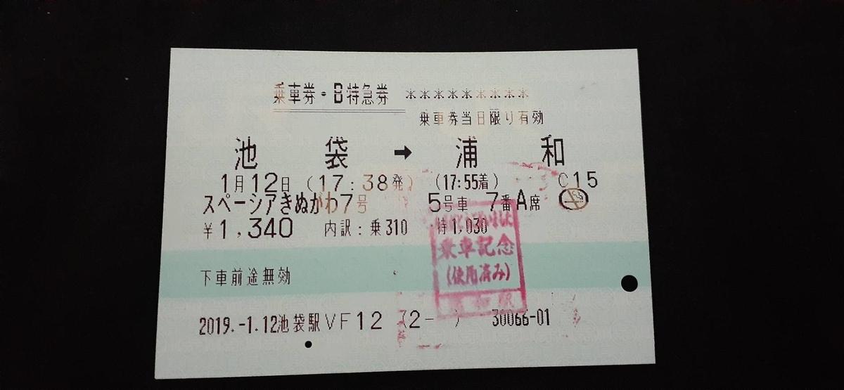 f:id:kishuji-kaisoku:20201017003202j:plain