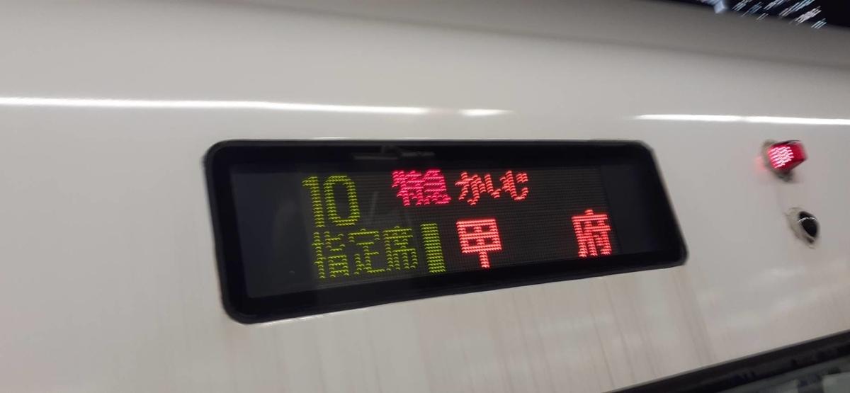 f:id:kishuji-kaisoku:20201022223252j:plain