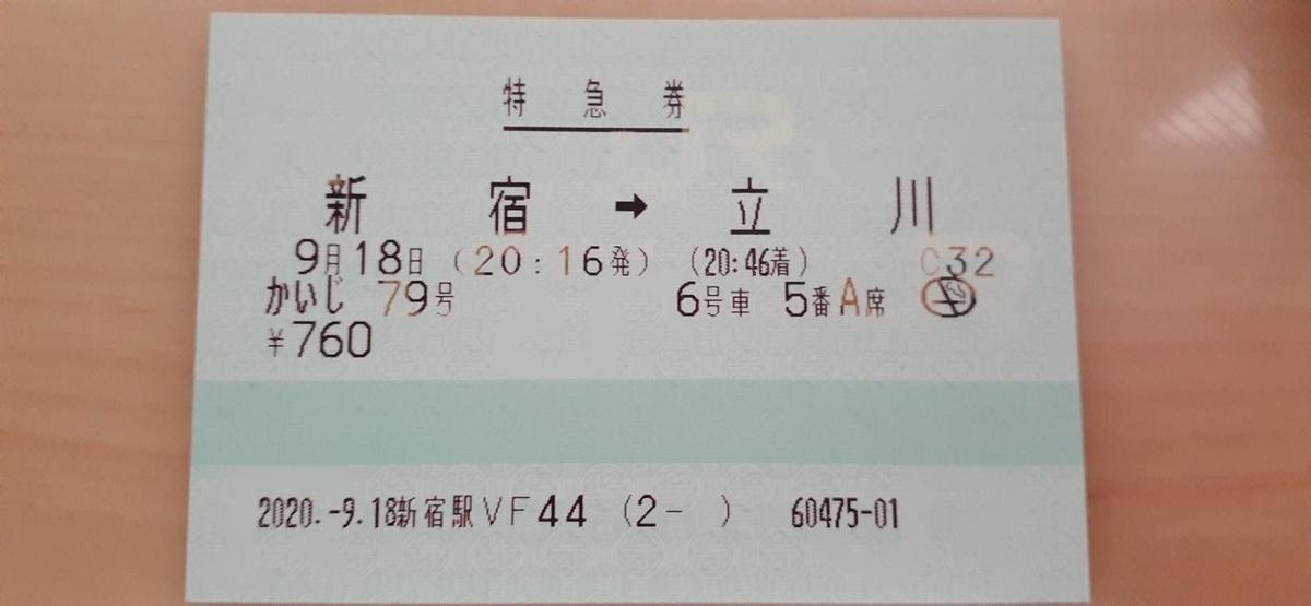 f:id:kishuji-kaisoku:20201022230838j:plain