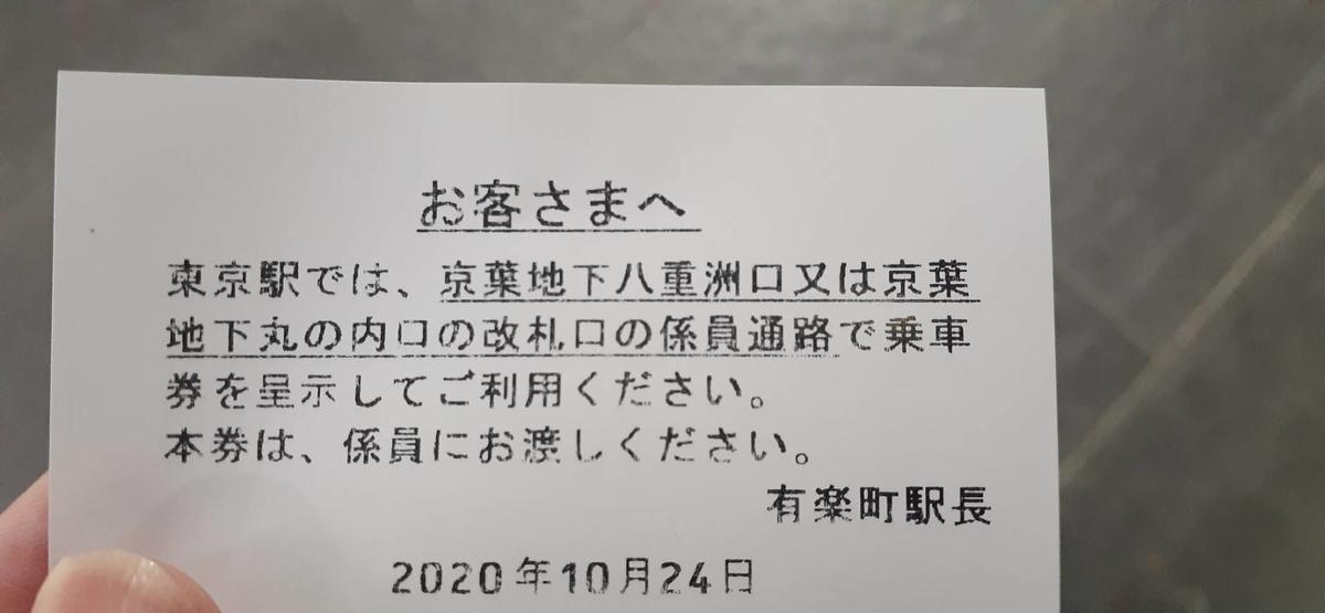 f:id:kishuji-kaisoku:20201031144815j:plain