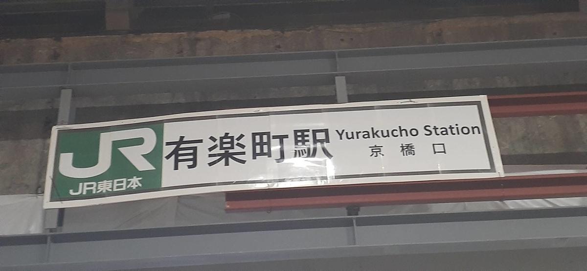 f:id:kishuji-kaisoku:20201031145008j:plain