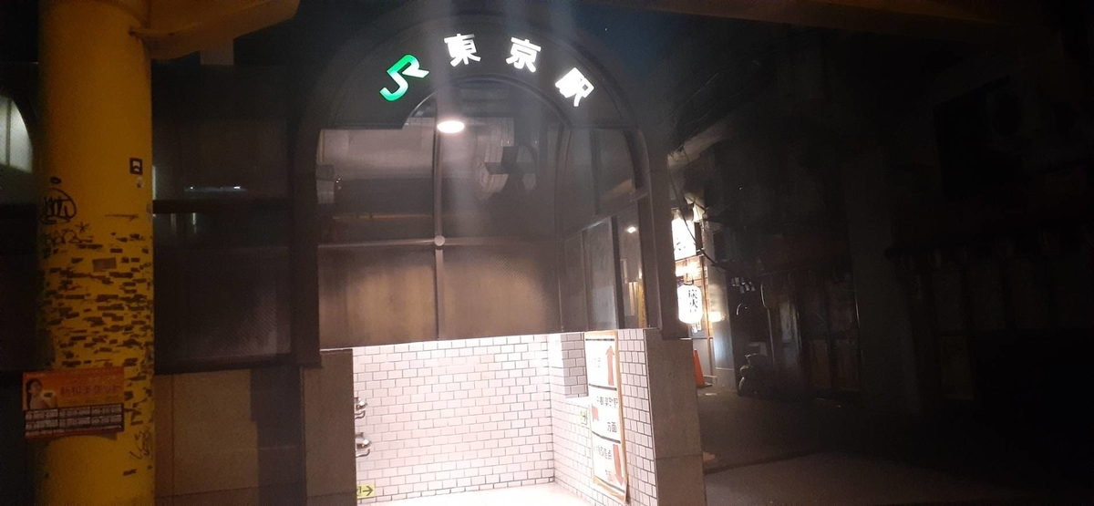 f:id:kishuji-kaisoku:20201031145508j:plain