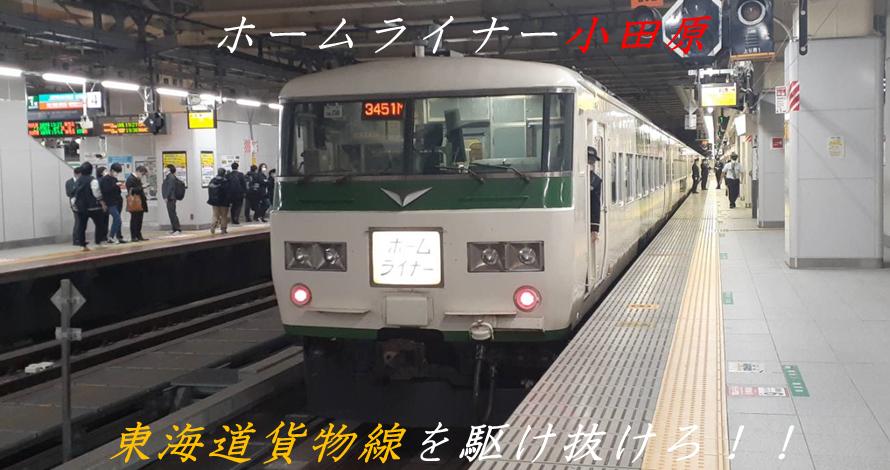 f:id:kishuji-kaisoku:20201215000728p:plain