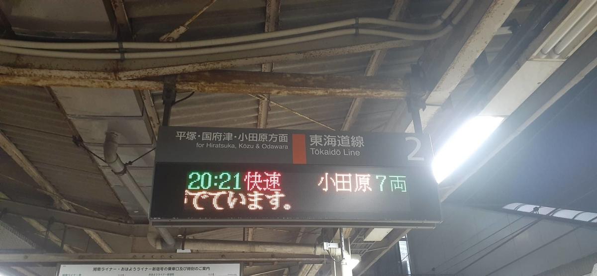 f:id:kishuji-kaisoku:20201215003110j:plain