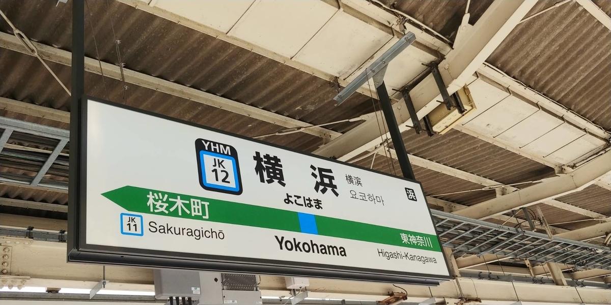 f:id:kishuji-kaisoku:20210206232535j:plain