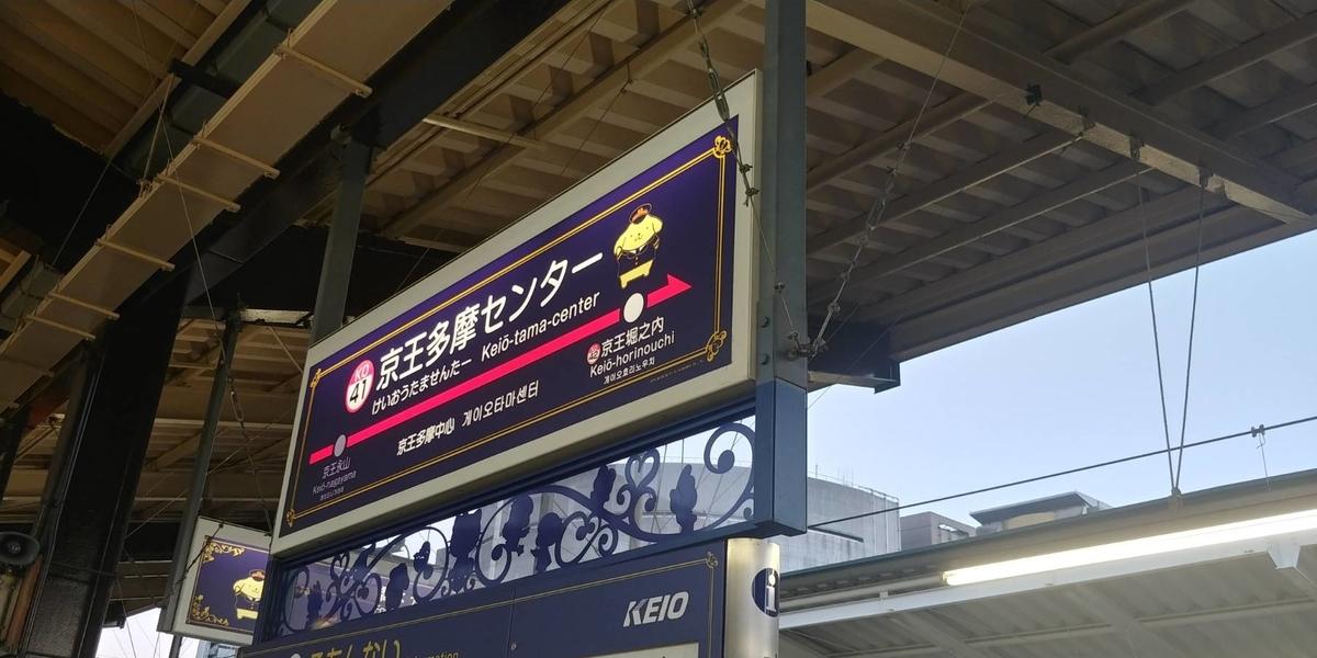 f:id:kishuji-kaisoku:20210303125736j:plain
