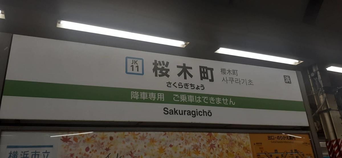 f:id:kishuji-kaisoku:20210305235300j:plain