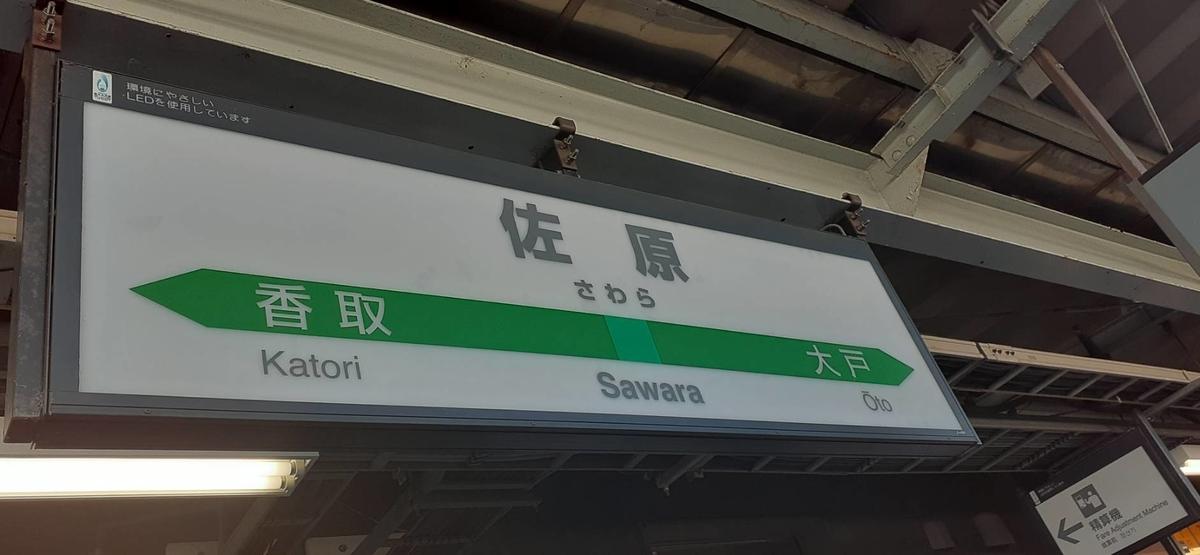 f:id:kishuji-kaisoku:20210315183636j:plain