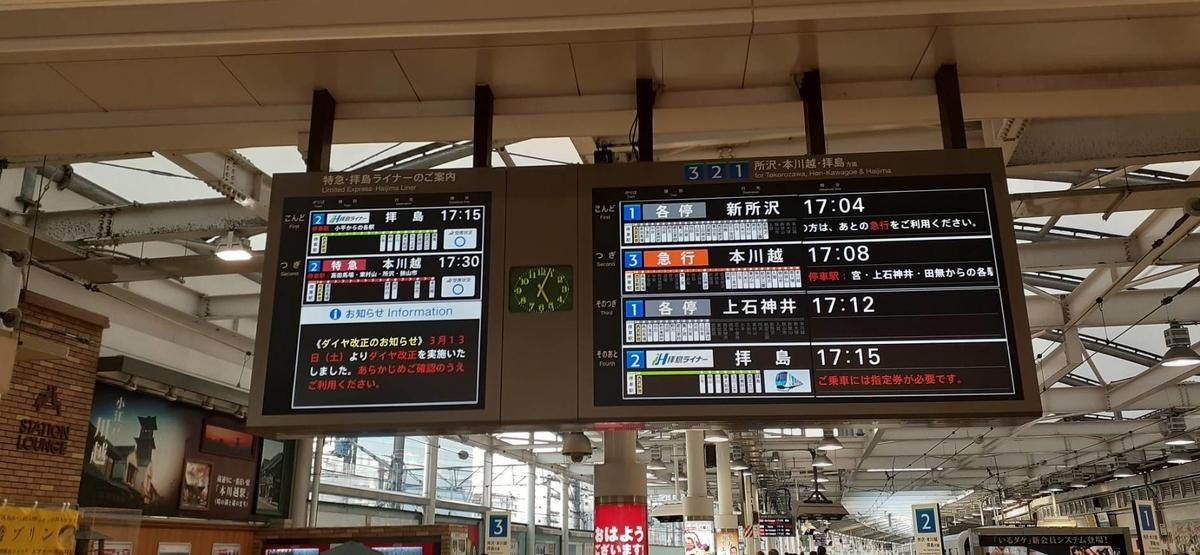 f:id:kishuji-kaisoku:20210323231638j:plain