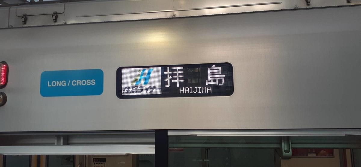 f:id:kishuji-kaisoku:20210324174621j:plain