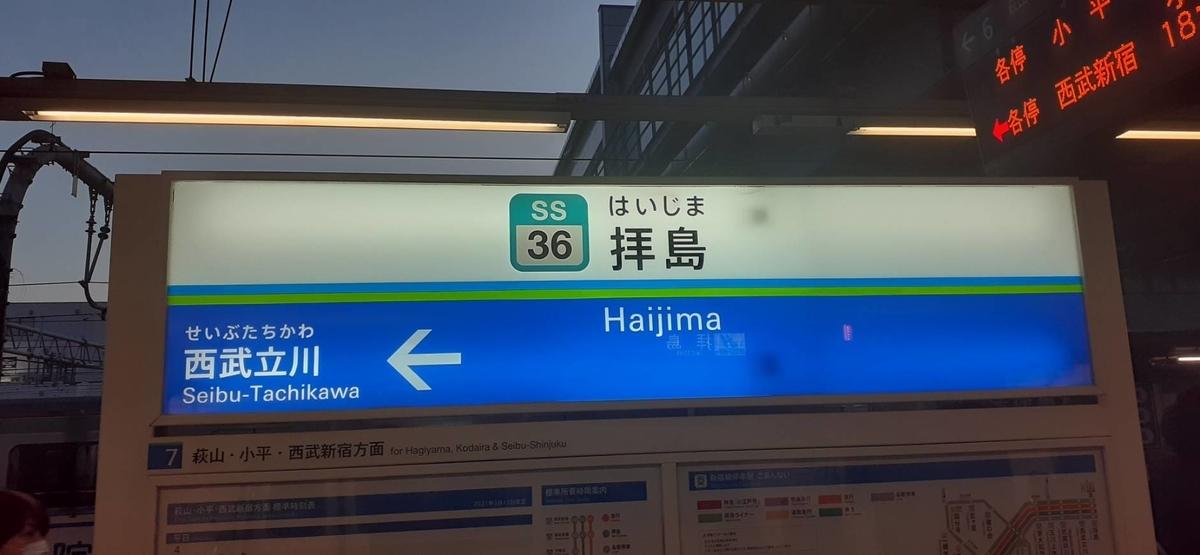 f:id:kishuji-kaisoku:20210325004818j:plain