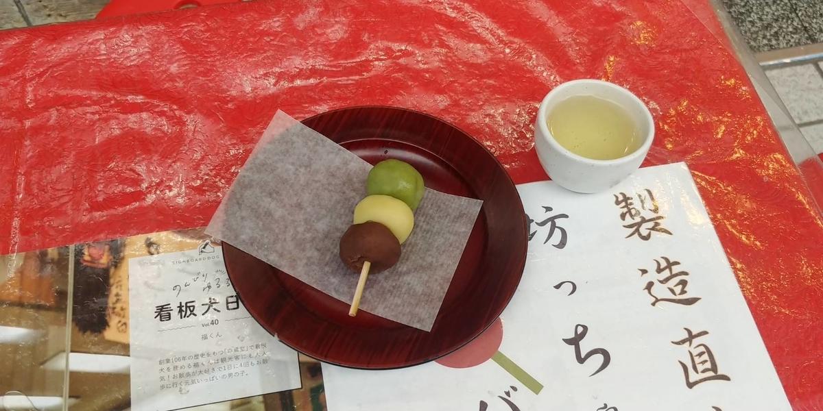 f:id:kishuji-kaisoku:20210503232319j:plain